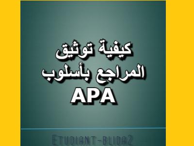 كيفية توثيق المراجع بأسلوب APA