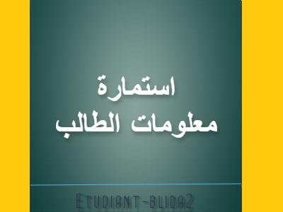 استمارة معلومات الطالب