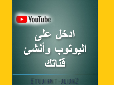 ادخل على اليوتوب و أنشئ قناتك